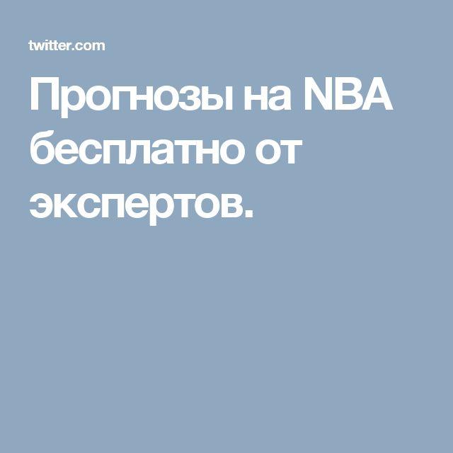 Прогнозы на NBA бесплатно от экспертов.