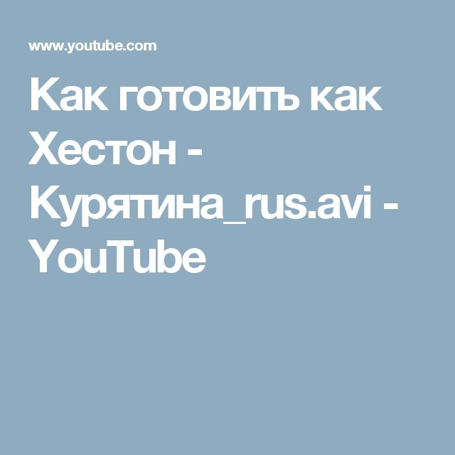 Как готовить как Хестон - Курятина_rus.avi - YouTube