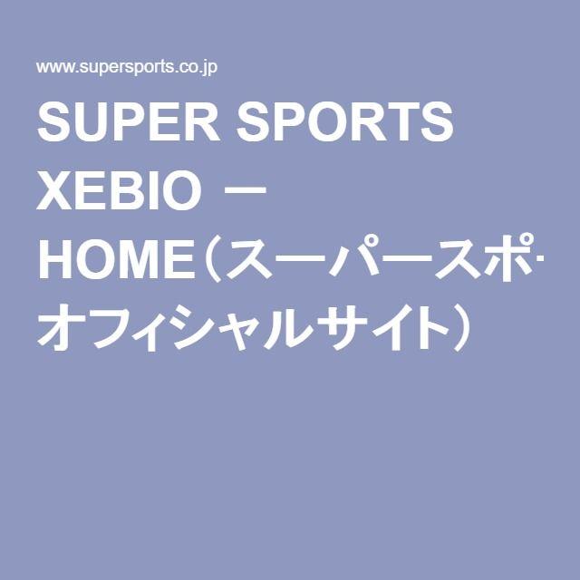 SUPER SPORTS XEBIO (スーパースポーツゼビオ、ゼビオスポーツ