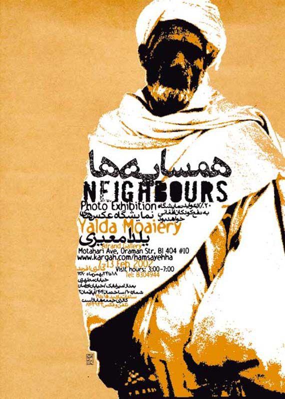 Reza Abedini Arabic/English poster design