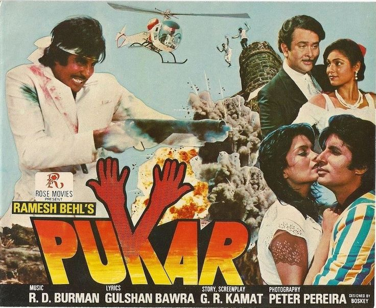 "Pukar (1983) This Amitabh Bachchan, Zeenat Aman, Randhir Kapoor and Tina Munim starer was produced and directed by Ramesh Behl. Music by RD Burman was unique as it had Panchamda lend his voice to all but one song in the album. Hit songs include ""Bachke Rehna Re Baba"", ""Jane Jigar"", ""Tu Maike Mat Jaiyo"" and ""Samandar Mein Nahake""."