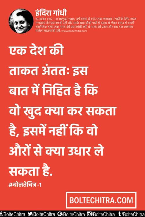 Indira Gandhi Quotes in Hindi with Images