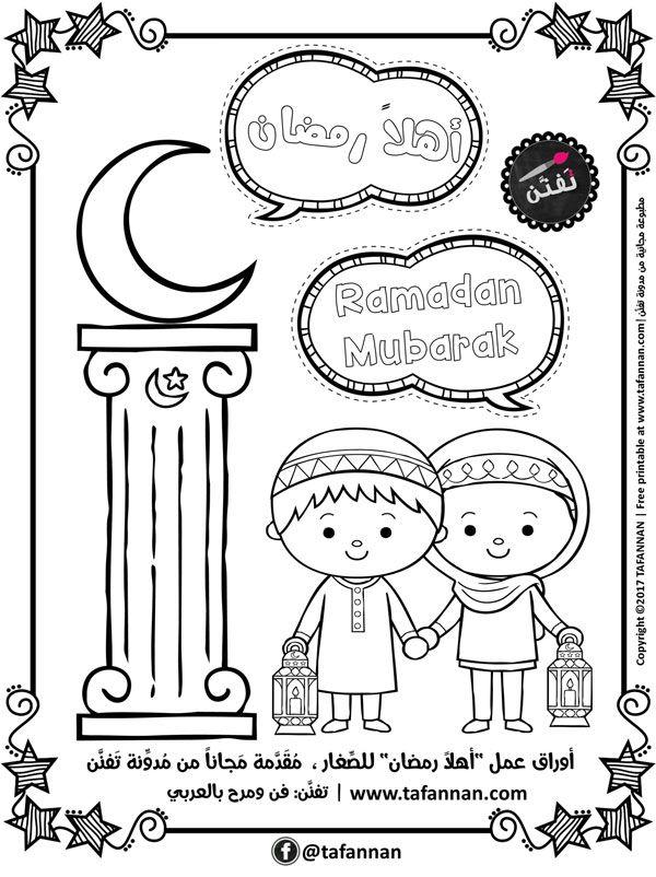أوراق عمل أهلا رمضان للصغار مقدمة مجانا من مدونة تفن ن تتضمن أكثر من 30 ورقة فيها نشاطات مسلية أوراق تلوين أحجيات Ramadan Kids Ramadan Ramadan Activities
