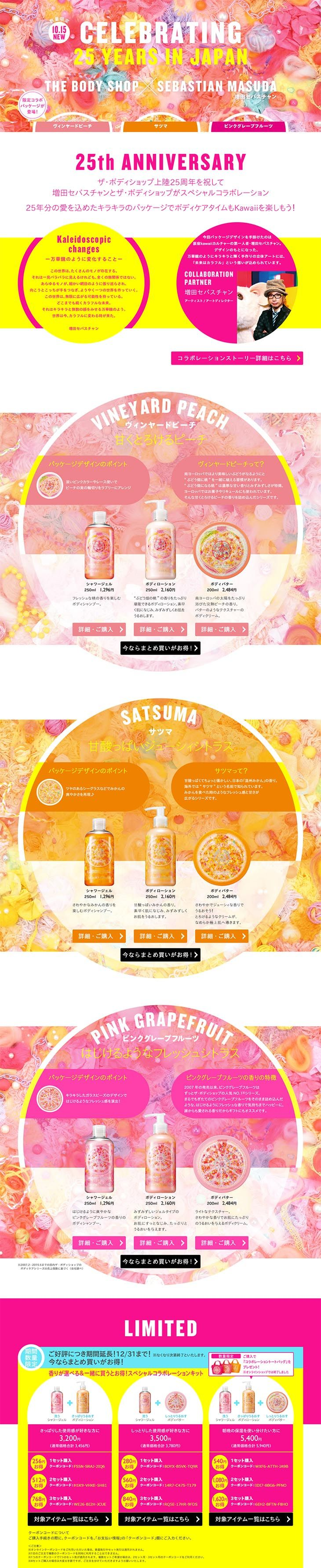THE BODY SHOP × SEBASTIAN MASUDA