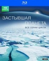 Застывшая планета  Frozen Planet (season1, episode 1 8 of 8) (2011) BDRip [720p]