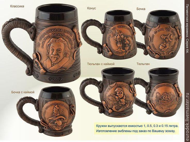 Купить Пивные кружки из керамики с эмблемой - Пивная кружка, литовская керамика, ручная работа handmade