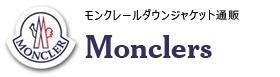 monclerモンクレールダウンアウトレット販売レディース&メンズダウンジャケット取扱店舗: http://www.moncler-fr.jp/