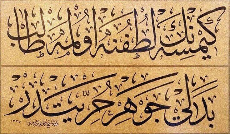 ''Kimsenin lütfuna olma talib, bedeli cevher-i hürriyettir''; Hattat Mehmed Aziz Rufai