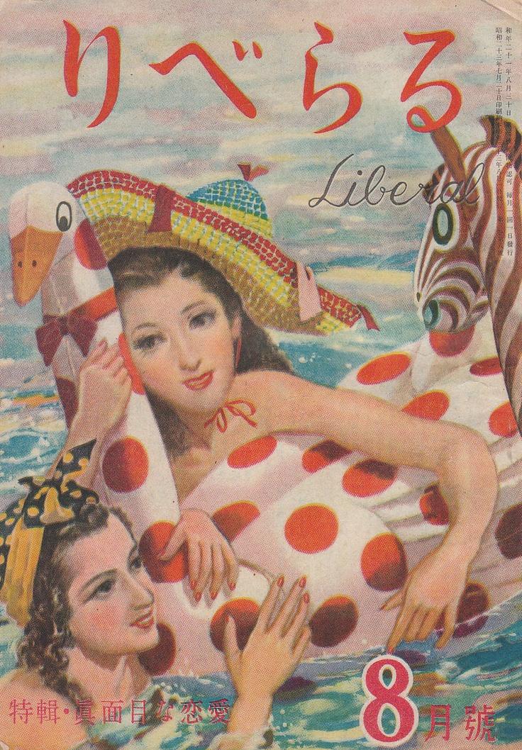Magazine cover 1948
