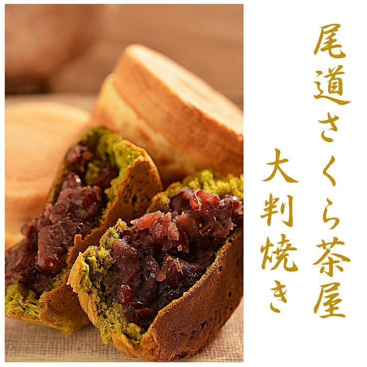 尾道さくら茶屋の大判焼き抹茶生地がバツグンに美味しいです。