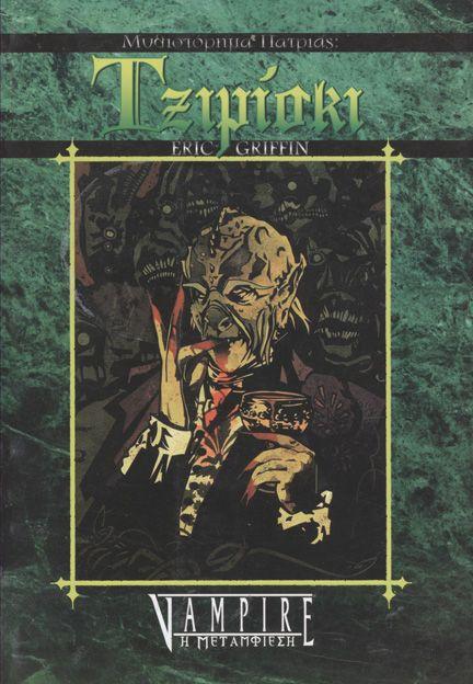 Λογοτεχνία Τρόμου :: Μυθιστορήματα Πατριάς Vampire, η Μεταμφίεση :: ΜΥΘΙΣΤΟΡΗΜΑΤΑ ΠΑΤΡΙΑΣ: ΤΖΙΜΙΣΚΙ - Εκδόσεις Φανταστικός Κόσμος