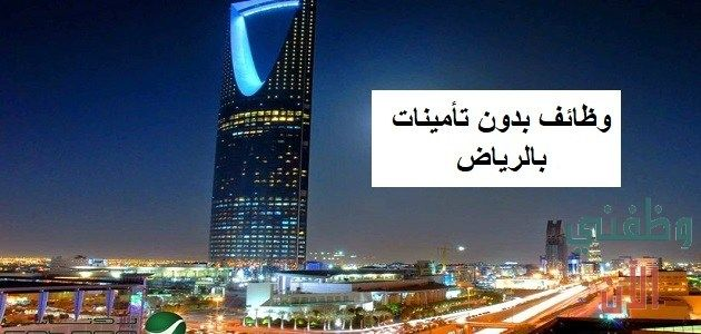Pin By Khalejy Com خليجي كوم On وظائف السعودية In 2021 Landmarks Travel Times Square