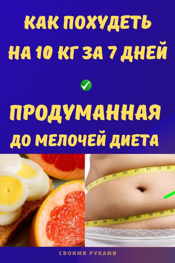 Как похудеть правильная диета на весь день
