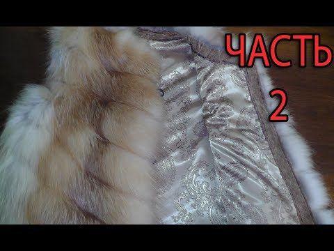 (1060) Шьем меховой жилет из шубы в росшив часть №1 - YouTube