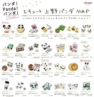 エキュート上野パンダMAP2