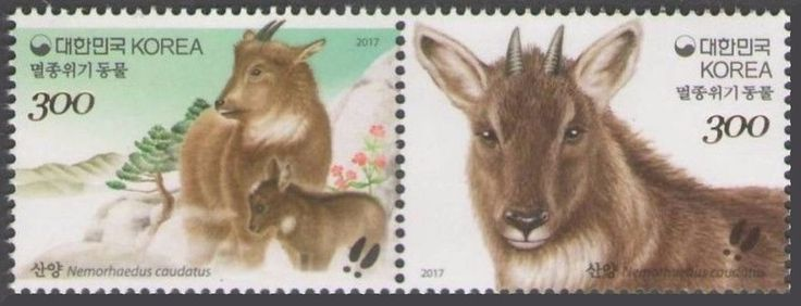 Stamp: Endangered Species : Korean Mountain Goat (Korea, South) Col:KR 2017-03