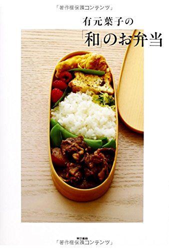 有元葉子の「和」のお弁当 有元 葉子 http://www.amazon.co.jp/dp/4487807859/ref=cm_sw_r_pi_dp_0WrRub1C73M9G