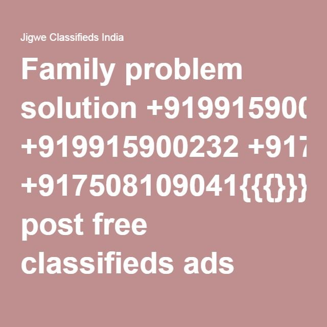 Family problem solution +919915900232 +917508109041{{{}}}- post free classifieds ads india, post free ads india, classified in india, classified ads, Jigwe classified ads India
