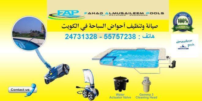 شركات حمامات السباحة بالكويت 50996682 احواض سباحه فيبر جلاس Valve Cleaning Website