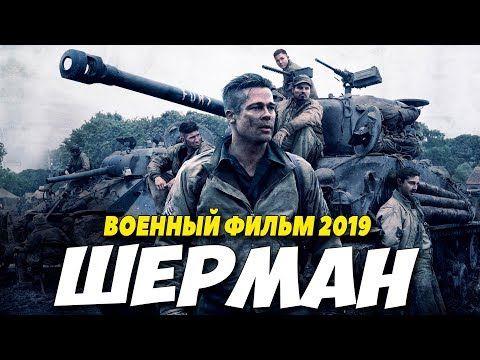 фильм 2019 направил дуло шерман русские военные