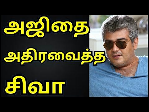 """Siruthai Siva Request To Ajith   Shocking News for Thala Fans   Thala57 Latest Update - http://positivelifemagazine.com/siruthai-siva-request-to-ajith-shocking-news-for-thala-fans-thala57-latest-update/ http://img.youtube.com/vi/H4FhphAoeAk/0.jpg  Click to Surprise me! ***Get your free domain and free site builder*** Please follow and like us:  var addthis_config =   url: """""""",  title: """""""""""