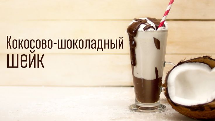 Кокосово-шоколадный шейк [Cheers! | Напитки] Предлагаем вам попробовать убийственно нежный кокосово-шоколадный шейк. Это будет чистейший восторг! #coconut_and_chocolate#coconut_and_chocolate_cocktail#cocktail#recipe#tasty#alco