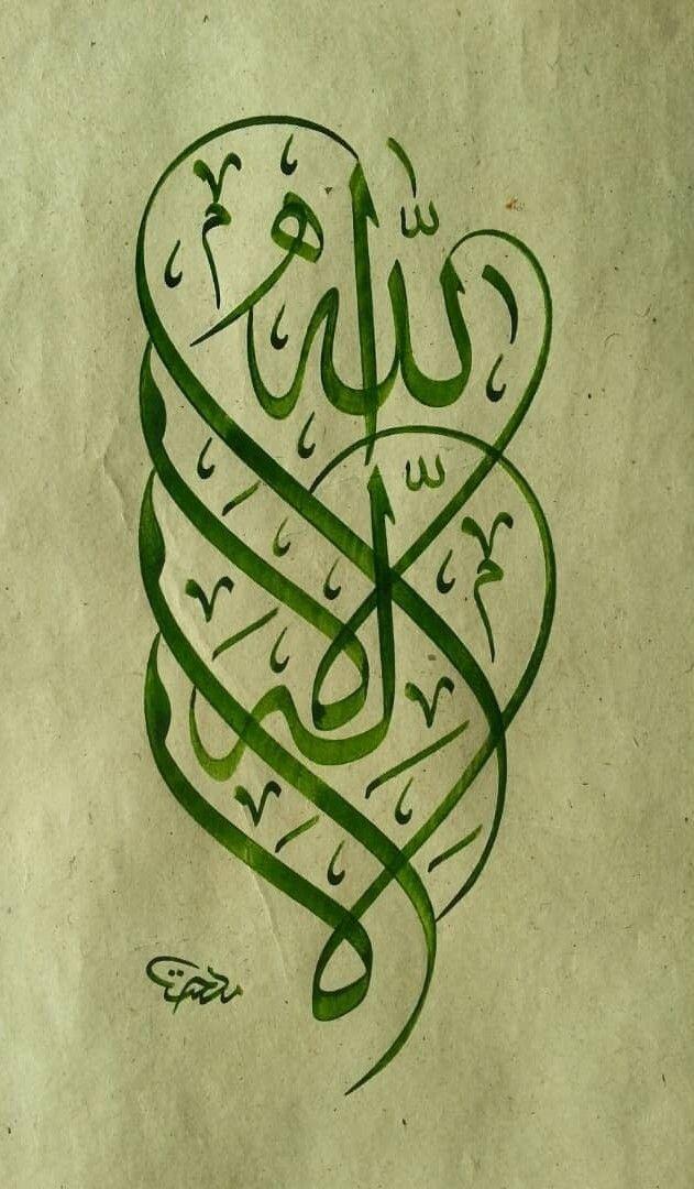 La Ilahe Illallah Islamic Caligraphy Art Islamic Calligraphy Islamic Art Calligraphy