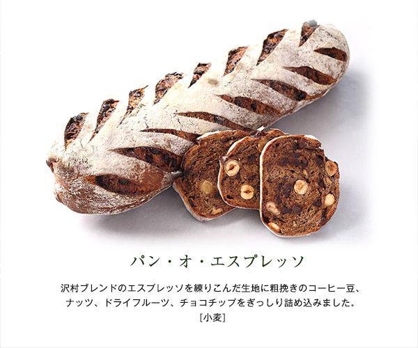 ベーカリー&レストラン『沢村』。軽井沢の澄んだ空気に薫り高い焼きたての天然酵母パンをお届けします。パンやデニッシュのほか、地元の野菜をふんだんに使った欧風料理、こだわりのワインなどの食事が気軽に楽しめるお店です。