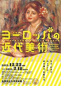 「ヨーロッパの近代美術」ポスター