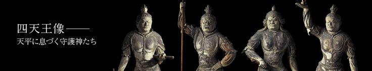 四天王像─天平に息づく守護神たち