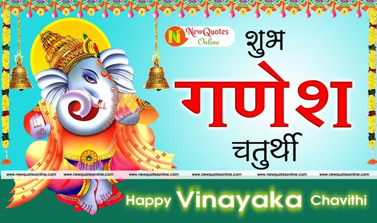happy-Ganesh-Chaturthi-quotes-in-hindi-vinayaka-chavithi-hindi-greetings