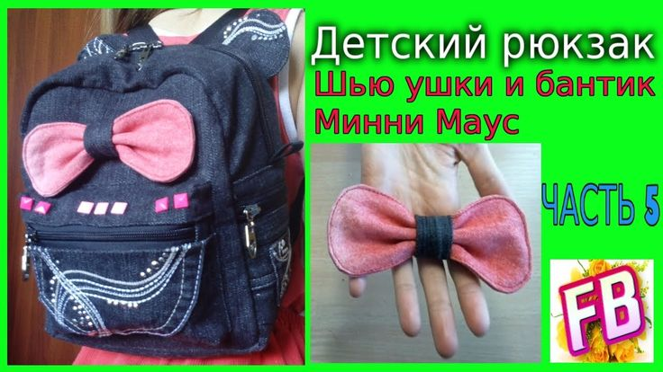 Детский рюкзак ЧАСТЬ 5 Шью ушки и бантик Минни Маус к рюкзаку