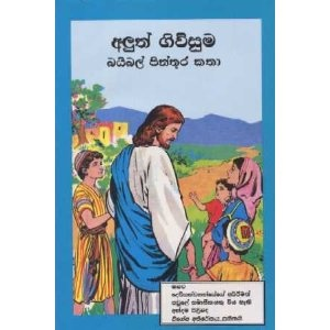 Sinhaleses Picture New Testament / Sinhala with Over 240 Full Colour Pages in Modern 'Comic Strip' Format Suitable for All Ages  $34.99