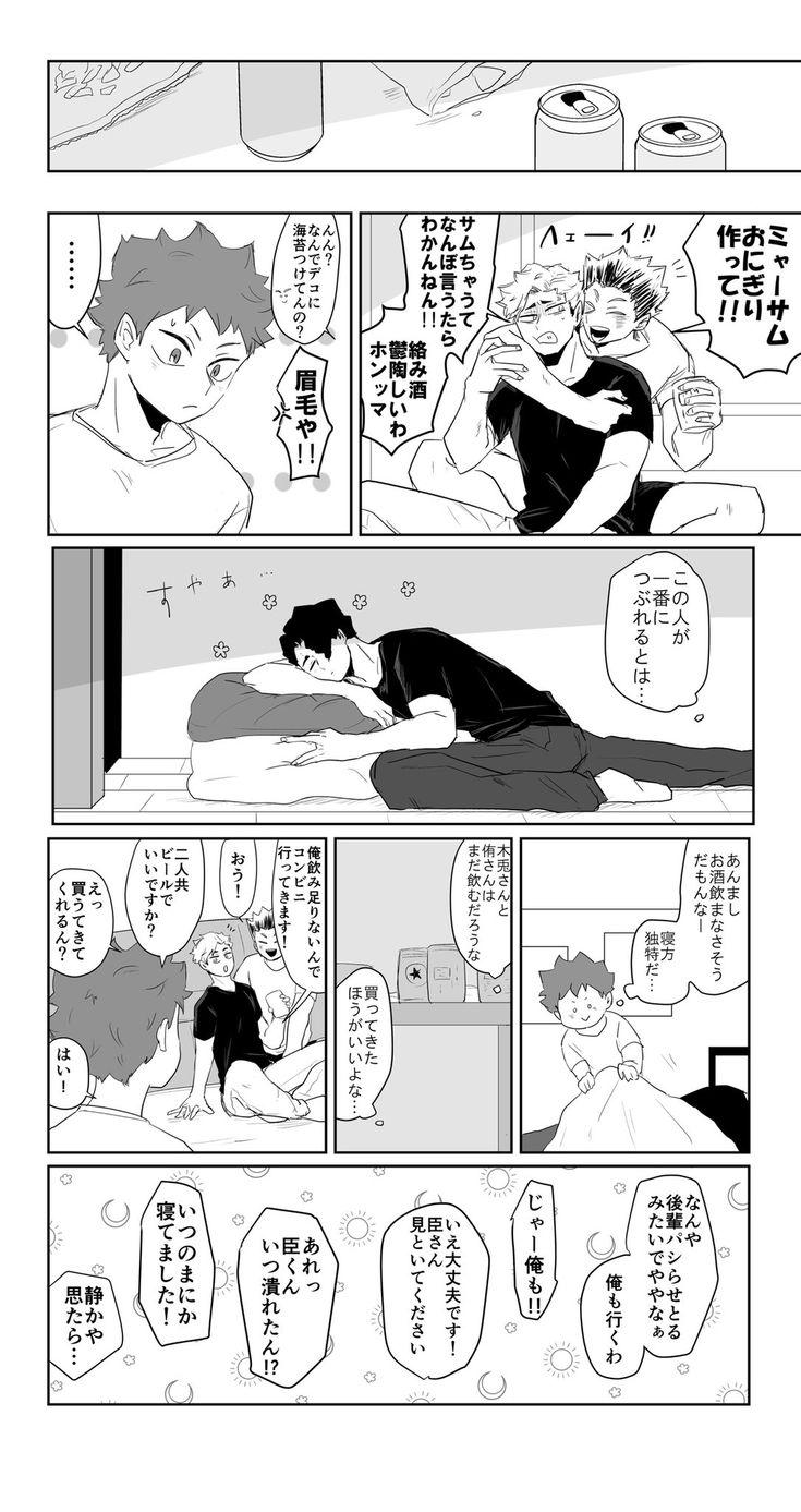 ゲイ 漫画 プライド