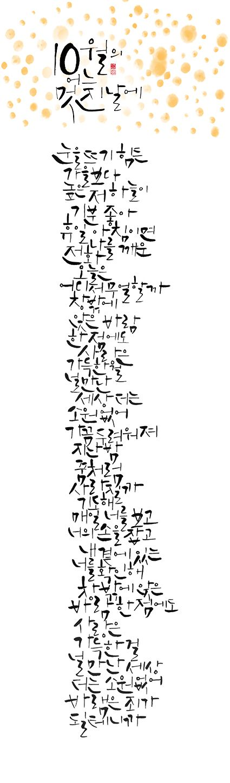 calligraphy_10월의 어느 멋진 날에_김동규