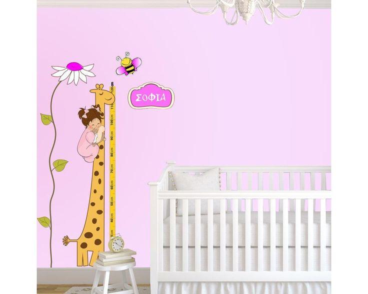Καμηλοπάρδαλη , μεζούρα ύψους για κοριτσάκια , αυτοκόλλητα τοίχου