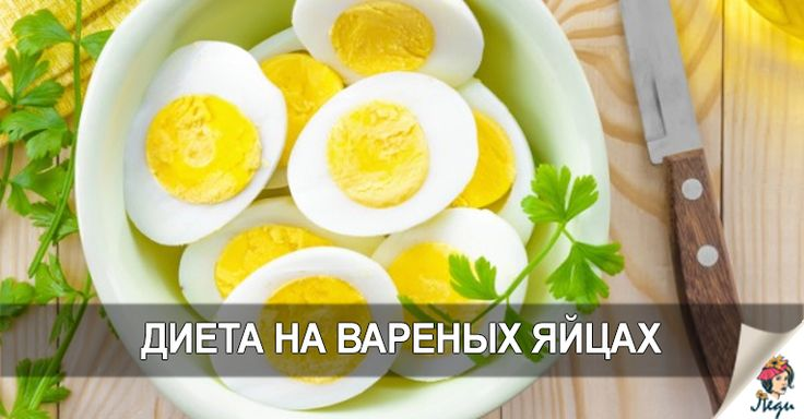 И никакого голодания. Эксперты в области здравоохранения и диетологи утверждают, что диета на вареных яйцах поможет вам похудеть на 11 килограмм за 2 недели. Многие люди прилагают серьезные усилия, чтобы снизить вес. Почти невозможно похудеть, не снижая потребление калорий, из-за чего все люди, сидящие на диетах, обычно страдают от невыносимого чувства голода. Но вот диета, …