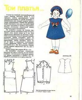 советские выкройки для детей: 17 тыс изображений найдено в Яндекс.Картинках