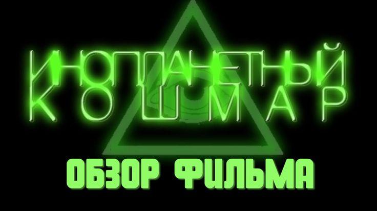 """Обзор фильма """"Инопланетный кошмар"""""""