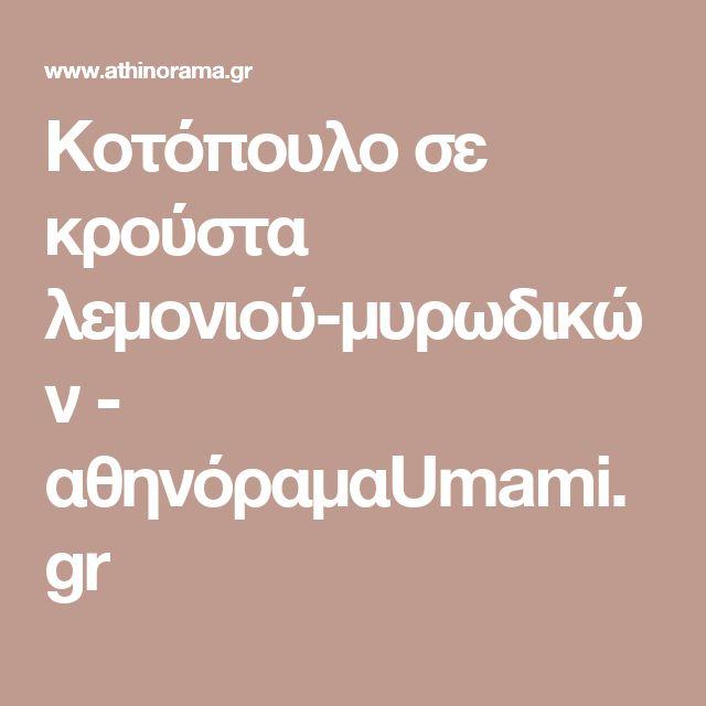 Koτόπουλο σε κρούστα λεμονιού-μυρωδικών - αθηνόραμαUmami.gr