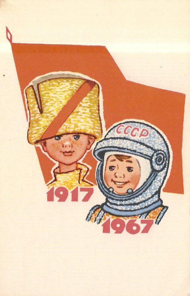 Soviet Postcard 1967