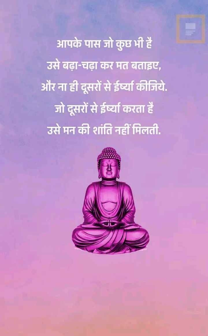 Pin By Mohd Arashad On Motivational Quotes Motivational Thoughts Success Mantra Buddha Art Painting