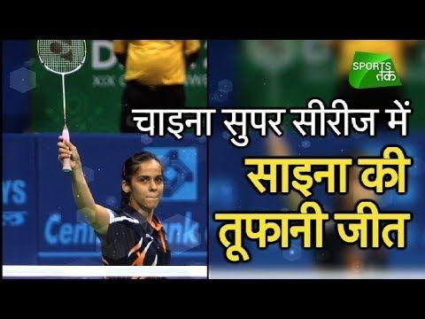 China Open: Saina Nehwal through to Round Two | Sports Tak