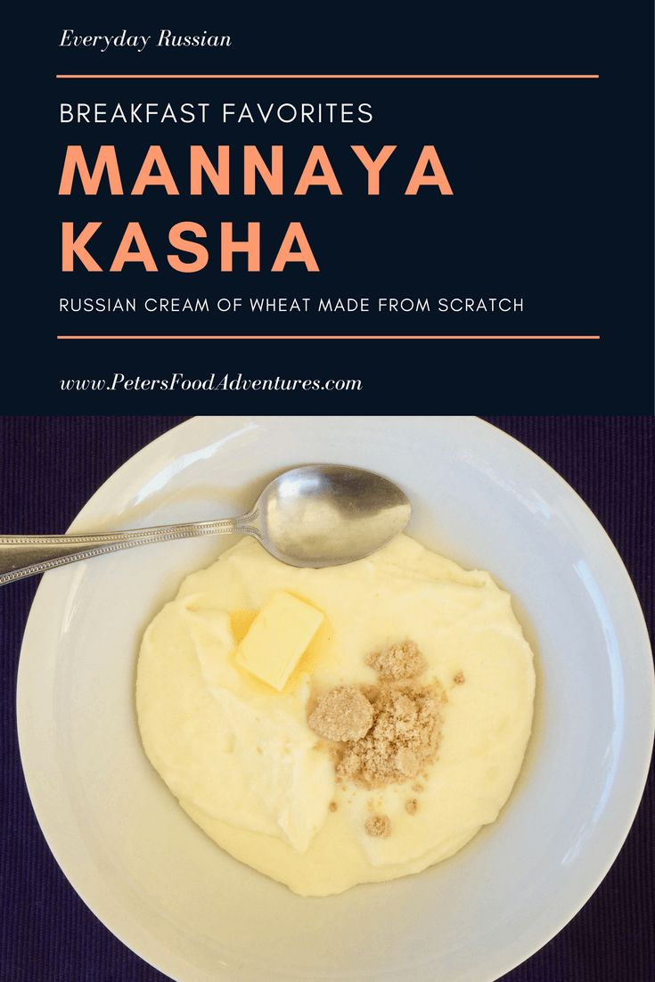A breakfast staple on every Russian table. Mannaya Kasha (Манная Каша) is also known as Cream of Wheat, Farina, and Semolina Porridge - How to make Mannaya Kasha (Манная Каша) or Cream of Wheat from scratch