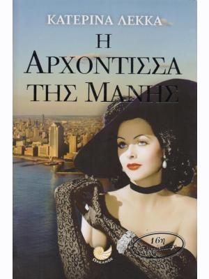 Η ΑΡΧΟΝΤΙΣΣΑ ΤΗΣ ΜΑΝΗΣ - halfprice-books