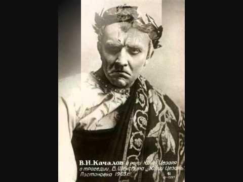 Шекспир / Shakespeare - Юлий Цезарь / Julius Caesar - В. Качалов