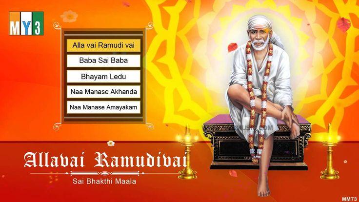Alla vai Ramudi vai - SHIRDI SAIBABA BHAKTHI GEETHALU - BHAKTHI SONGS