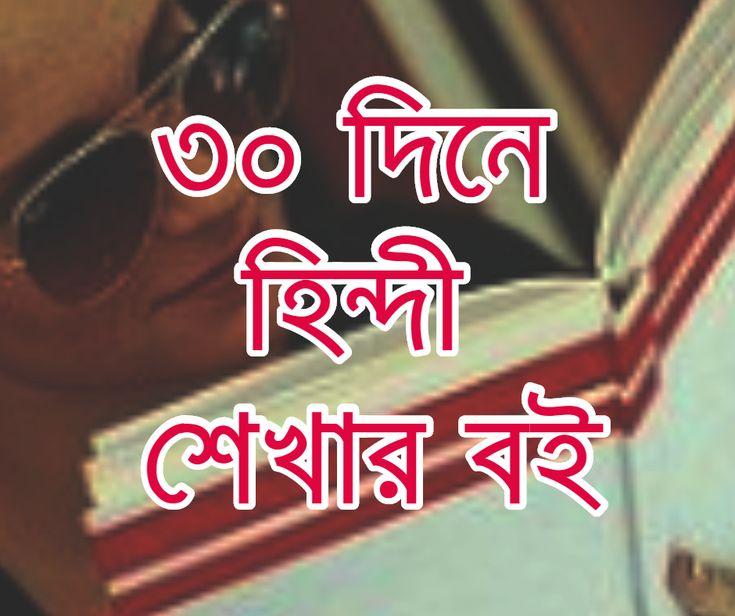 Bengali to hindi learning book pdf হনদ শখর বই pdf in