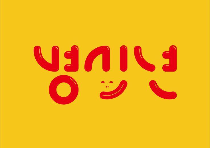 발언하는 타이포그래피_서유석