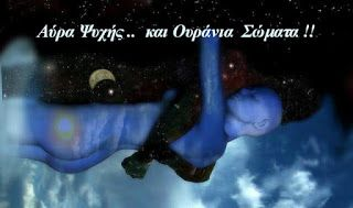 Conspiracy Feeds: *Η Αύρα της Ψυχής και τα Ουράνια Σώματα*
